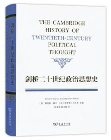 剑桥二十世纪政治思想史