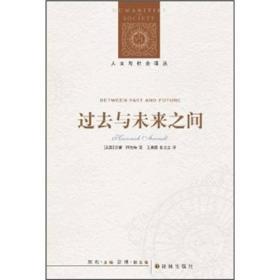 人文与社会译丛刘东主编:过去与未来之间