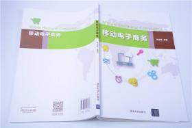 移动电子商务权金娟清华大学出版社9787302446286