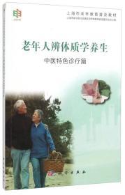 老年人辨体质学养生——中医特色诊疗篇