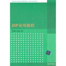 JSP应用教程李咏梅清华大学出版社9787302244745