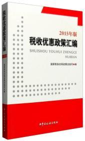税收优惠政策汇编   2015版