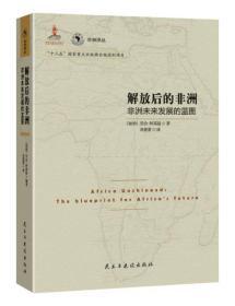 (精)非洲丛译·解放后的非洲:非洲未来发展的蓝图民主与建设乔治·B.N.阿耶提9787513908689