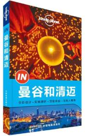 Lonely Planet旅行指南系列:曼谷到清迈