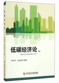 低碳经济论 徐凤君 盖志毅 科学技术文献出版社 9787502376697
