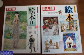 日本绘本名著介绍1和2   全2册  大16开 3斤多重!  品好包邮