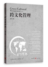 跨文化管理(第6辑)