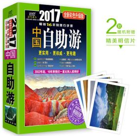送书签cs-9787116099968-中国自助游(2017全新彩色升级版)