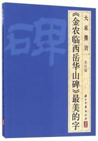 大家墨宝:《金农临西岳华山碑》最美的字
