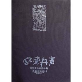寂寞丹青(高旭奇绘画作品集)