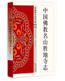 中国佛教名山胜地寺志
