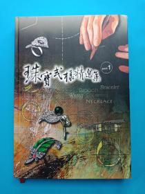 大16開精裝版《珠寶式樣精選集》各式各樣的珠寶圖片