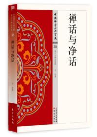 中国佛学经典宝藏-禅宗类 38:禅话与净话