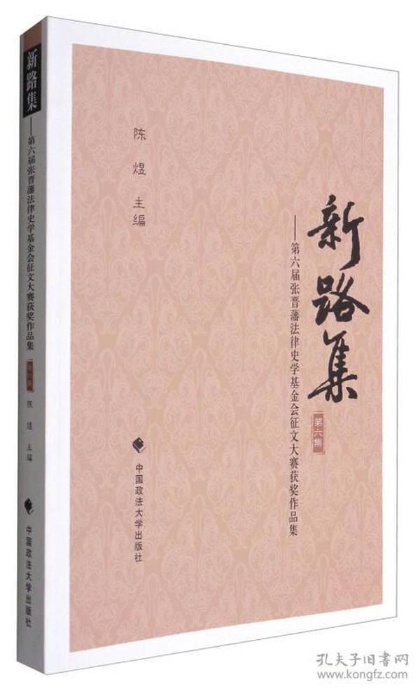 新路集(第六集):第六届张晋藩法律史学基金会征文大赛获奖作品集