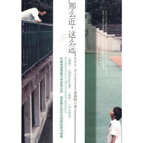 那么近,这么远:青春心理悬疑小说。嘉年华之伤。