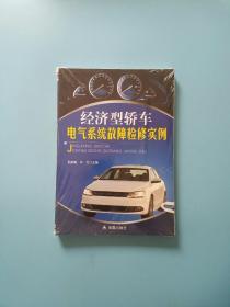 经济型轿车电气系统故障检修实例