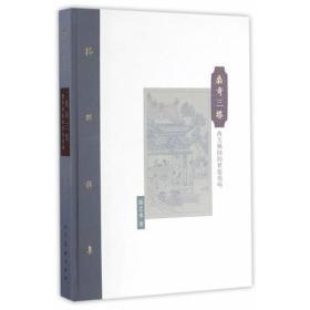 棔柿楼集·卷十 桑奇三塔:西天佛国的世俗情味