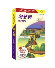 走遍中国:匈牙利