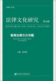 法律文化研究(第九辑):香港法律文化专题