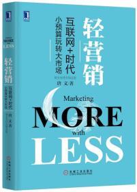 轻营销:互联网+时代小预算玩转大市场