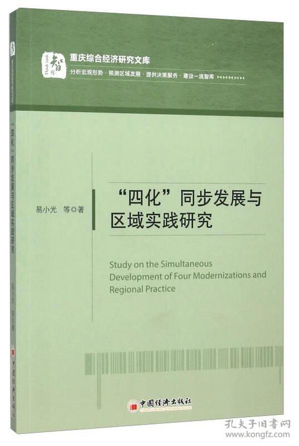 {四化}同步发展与区域实践研究