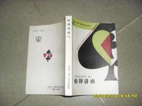 桥牌讲座 二(85品小32开封面书名页有字迹1991年1版3印53000册397页)40975