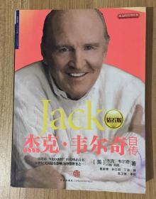 杰克·韦尔奇自传(钻石版) Jack: Straight from the Gut 9787508618050