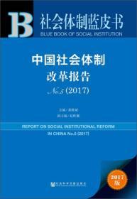 中国社会体系改革报告(2017)