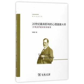 20世纪最具影响的心理健康大师——从弗洛伊德到塞利格曼(教师阅读文库)