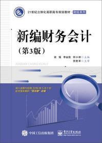 新编财务会计(第3版)