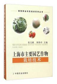 上海市主要园艺作物栽培技术