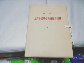 列宁无产阶级革命和叛徒考茨基 2册