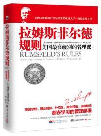 拉姆斯菲尔德规则:美国最高级别的管理课