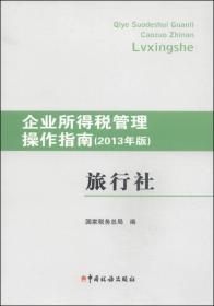 企业所得税管理操作指南:旅行社(2013年版)