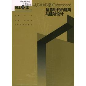 从CAAD到Cyberspace:信息时代的建筑与建筑设计