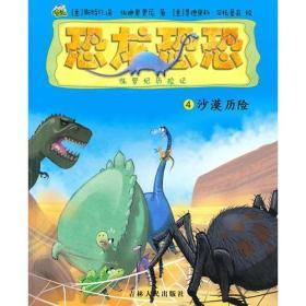 恐龙恐恐-《沙漠历险》