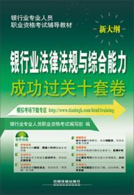 2016银行业从业资格认证考试教材 银行业法律法规与综合能力成功过关十套卷