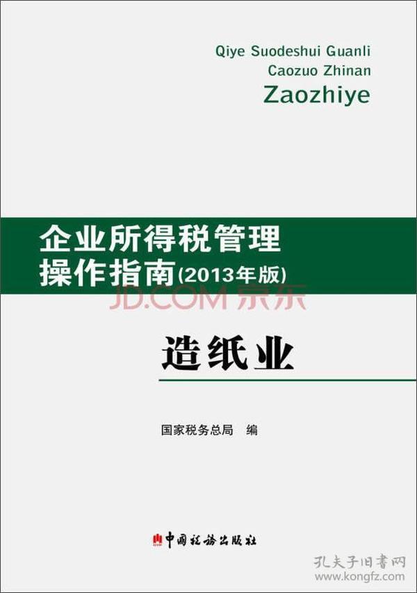 企业所得税管理操作指南:造纸业(2013年版)