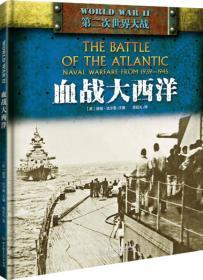 """""""二战"""" :血战大西洋"""