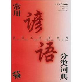 常用谚语分类词典——汉语工具书系列 厉振仪  上海大学出版