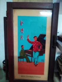 文革玻璃画(红灯记)