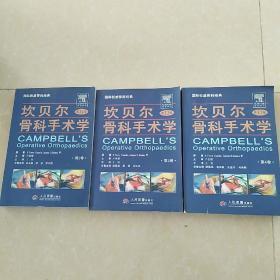 坎贝尔骨科手术学(第11版)(2.3.4)合售