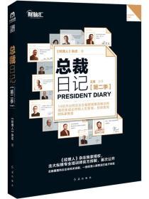总裁日记2