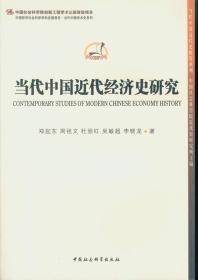 正版包邮  当代中国近代经济史研究