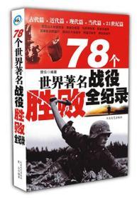 二手78世界战役胜败全纪录 楚云 大众文艺出版社 9787801712240