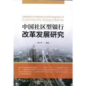 中国社区型银行改革发展研究
