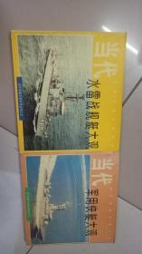 当代水雷战舰艇大观,当代军用快艇大观  两本合售  特价