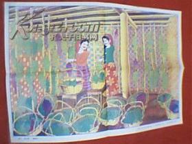 表现新疆民族风情的彩色写意画:葡萄沟(此为对开画,宽76厘米,高52厘米;印刷品;原为教学挂图)