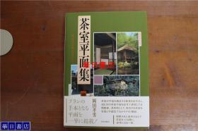 茶室平面集  冈田孝男  学芸出版社 32开  1999年発行  货源紧缺!