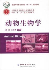 """动物生物学/普通高等教育农业部""""十二五""""规划教材"""